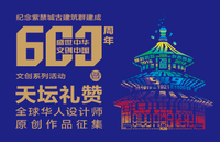 盛世中华 · 文创中国